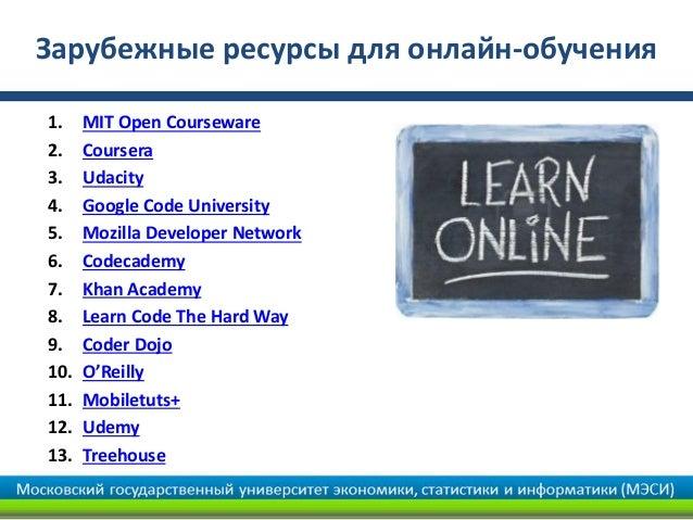 Зарубежные ресурсы для онлайн-обучения1.    MIT Open Courseware2.    Coursera3.    Udacity4.    Google Code University5.  ...
