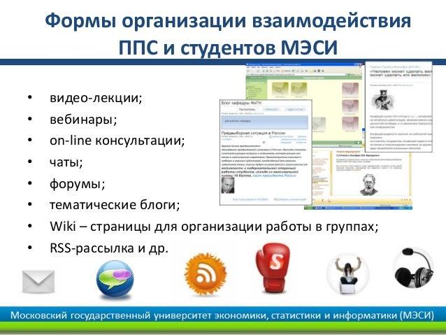 Формы организации взаимодействия         ППС и студентов МЭСИ•   видео-лекции;•   вебинары;•   on-line консультации;•   ча...
