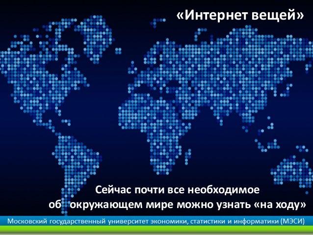 «Интернет вещей»       Сейчас почти все необходимоеоб окружающем мире можно узнать «на ходу»