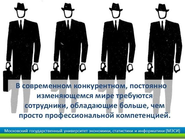 В современном конкурентном, постоянно      изменяющемся мире требуются   сотрудники, обладающие больше, чем просто професс...