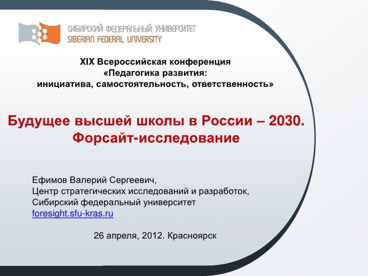 XIX Всероссийская конференция                 «Педагогика развития:    инициатива, самостоятельность, ответственность»Буду...