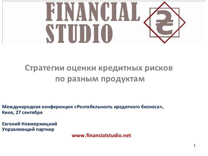 Стратегии оценки кредитных рисков               по разным продуктамМеждународная конференция «Рентабельность кредитного би...