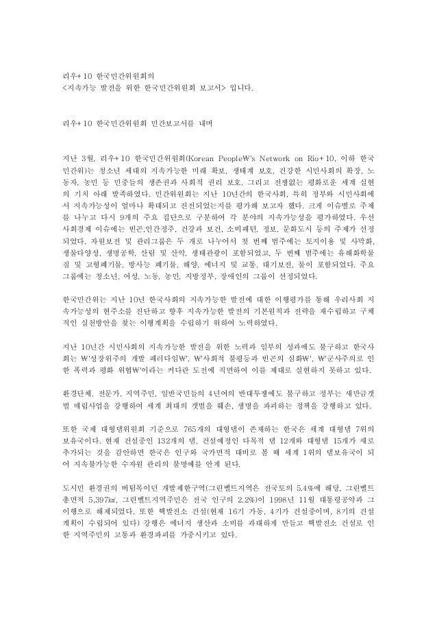 리우+10 한국민간위원회의<지속가능 발전을 위한 한국민간위원회 보고서> 입니다.리우+10 한국민간위원회 민간보고서를 내며지난 3월, 리우+10 한국민간위원회(Korean Peoples Network on Rio+10, ...