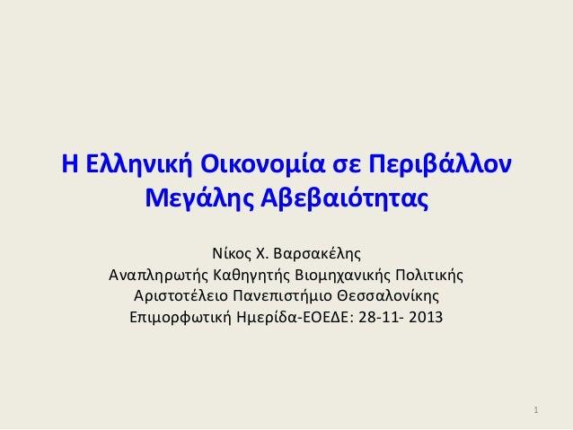 H Ελληνική Οικονομία σε Περιβάλλον  Μεγάλης Αβεβαιότητας  Νίκος Χ. Βαρσακέλης  Αναπληρωτής Καθηγητής Βιομηχανικής Πολιτική...