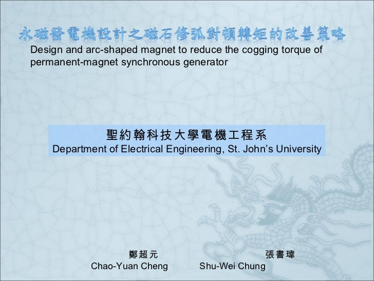 Design and arc-shaped magnet to reduce the cogging torque of permanent-magnet synchronous generator 鄭超元  張書瑋 Chao-Yuan Che...