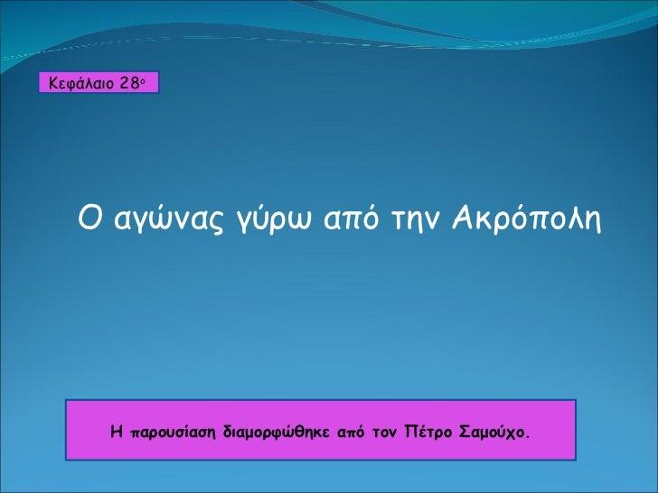 Ο αγώνας γύρω από την Ακρόπολη Κεφάλαιο 2 8 ο   Η παρουσίαση διαμορφώθηκε από τον Πέτρο Σαμούχο.