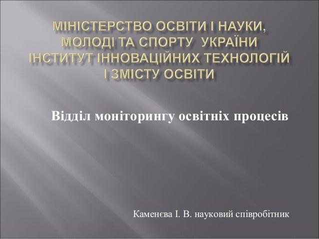 Відділ моніторингу освітніх процесів Каменєва І. В. науковий співробітник