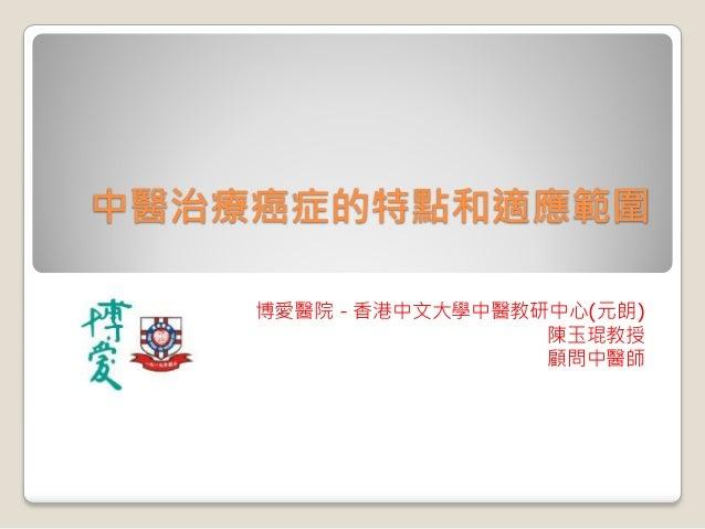 中醫治療癌症的特點和適應範圍 博愛醫院-香港中文大學中醫教研中心(元朗) 陳玉琨教授 顧問中醫師