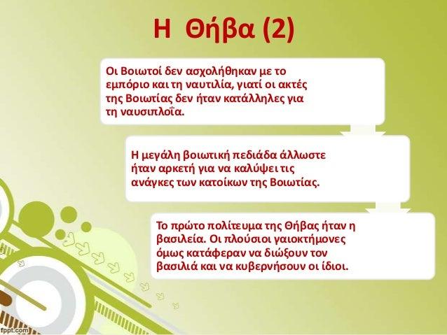 Κεφάλαιο  28 Slide 3