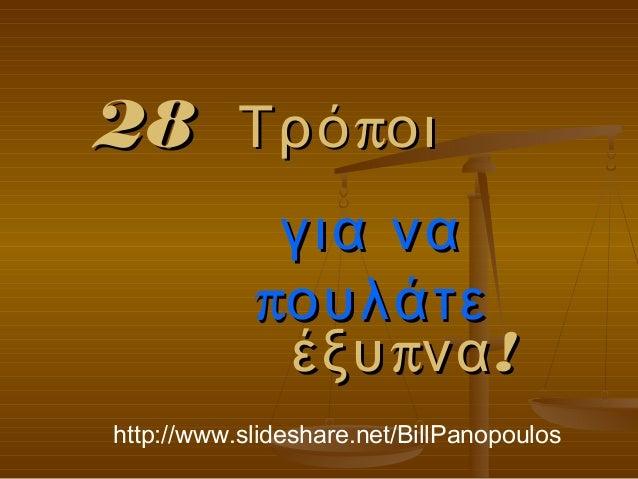 28 Τρό ποι για να πουλάτε έξυ πνα ! http://www.slideshare.net/BillPanopoulos