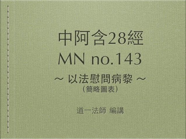 中阿含28經 MN no.143 ~ 以法慰問病黎 ~ (簡略圖表) 道⼀一法師 編講