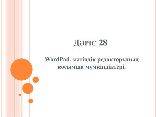 ДӘРІС 28 WordPad. мәтіндік редакторының қосымша мүмкіндіктері.