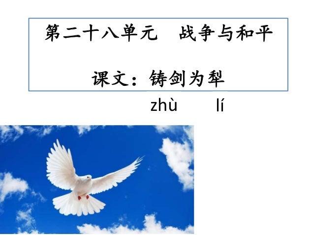 第二十八单元 战争与和平 课文:铸剑为犁 zhù lí