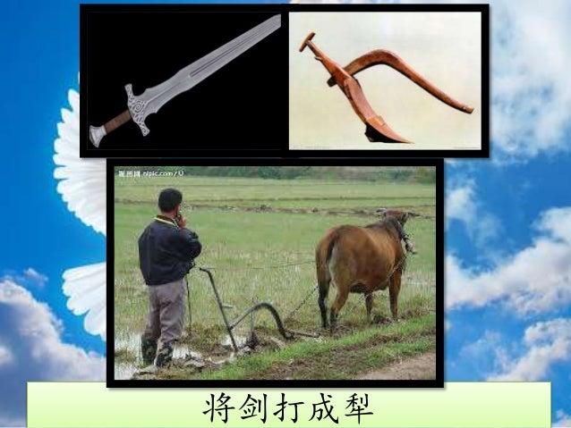 将剑打成犁