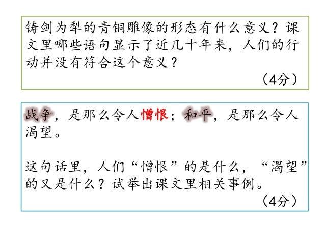 KSSR 五年级 华文 单元28