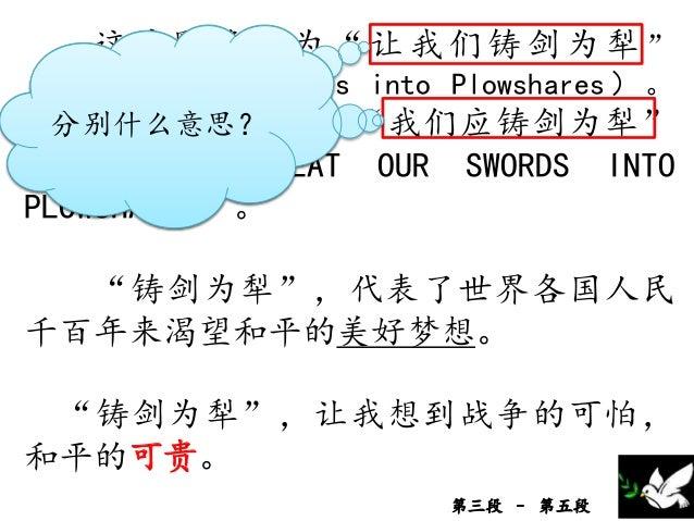 """这座雕像名为""""让我们铸剑为犁"""" (Let Us Beat Swords into Plowshares)。 它的底座上铭刻着:""""我们应铸剑为犁"""" ( WE SHALL BEAT OUR SWORDS INTO PLOWSHARES)。 """"铸剑为..."""