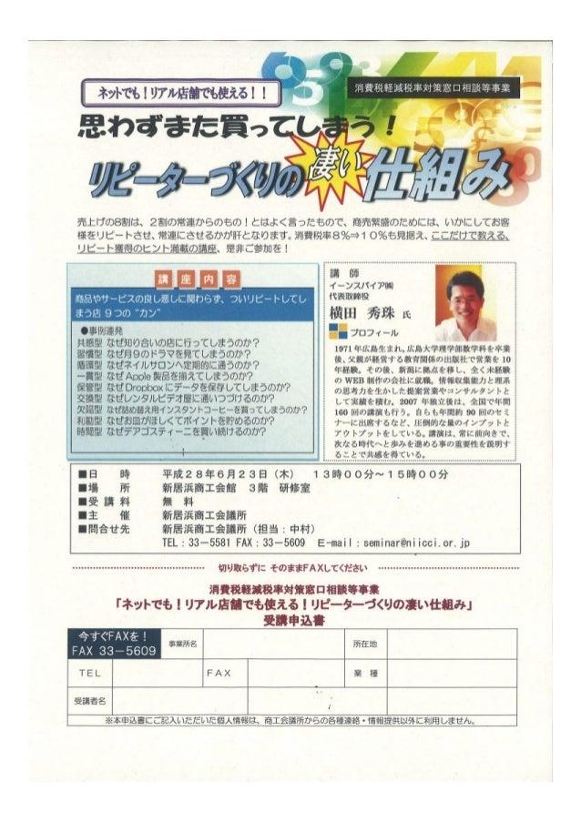 リピーター作りの秘訣セミナー(愛媛県)新居浜商工会議所