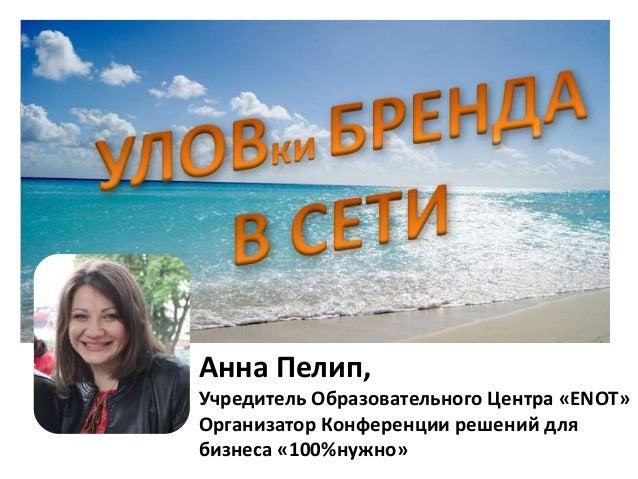 Анна Пелип, Учредитель Образовательного Центра «ENOT» Организатор Конференции решений для бизнеса «100%нужно»