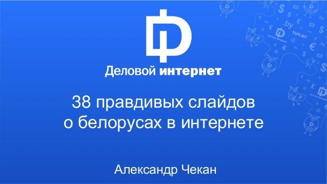 38 правдивых слайдов  о белорусах в интернете  Александр Чекан