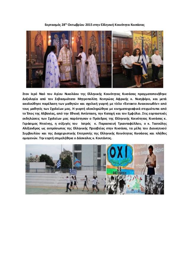 Εορτασμός 28ης Οκτωβρίου 2015 στην Ελληνική Κοινότητα Κινσάσας Στον Ιερό Ναό του Αγίου Νικολάου της Ελληνικής Κοινότητας Κ...