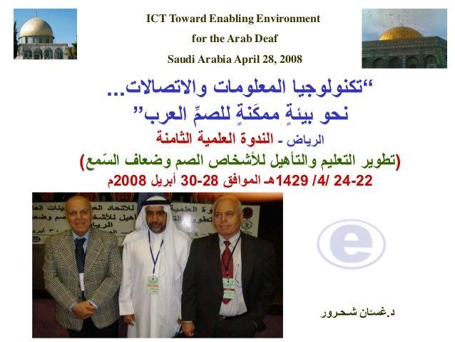 ICT Toward Enabling Environment                      for the Arab Deaf               8002 ,82 Saudi Arabia April...