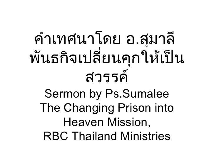 คำเทศนาโดย อ . สุมาลี  พันธกิจเปลี่ยนคุกให้เป็นสวรรค์ Sermon by Ps.Sumalee The Changing Prison into Heaven Mission, RBC Th...