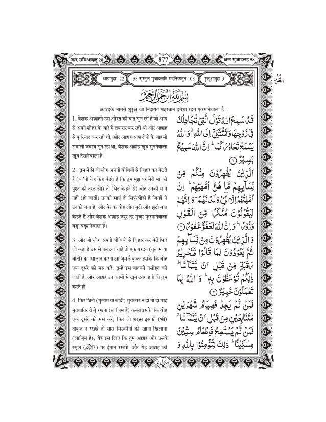 Quran in Hindi Part-28