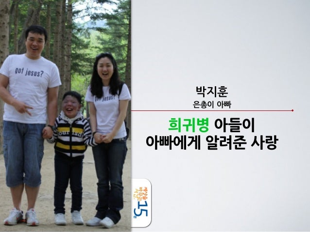 박지훈은총이