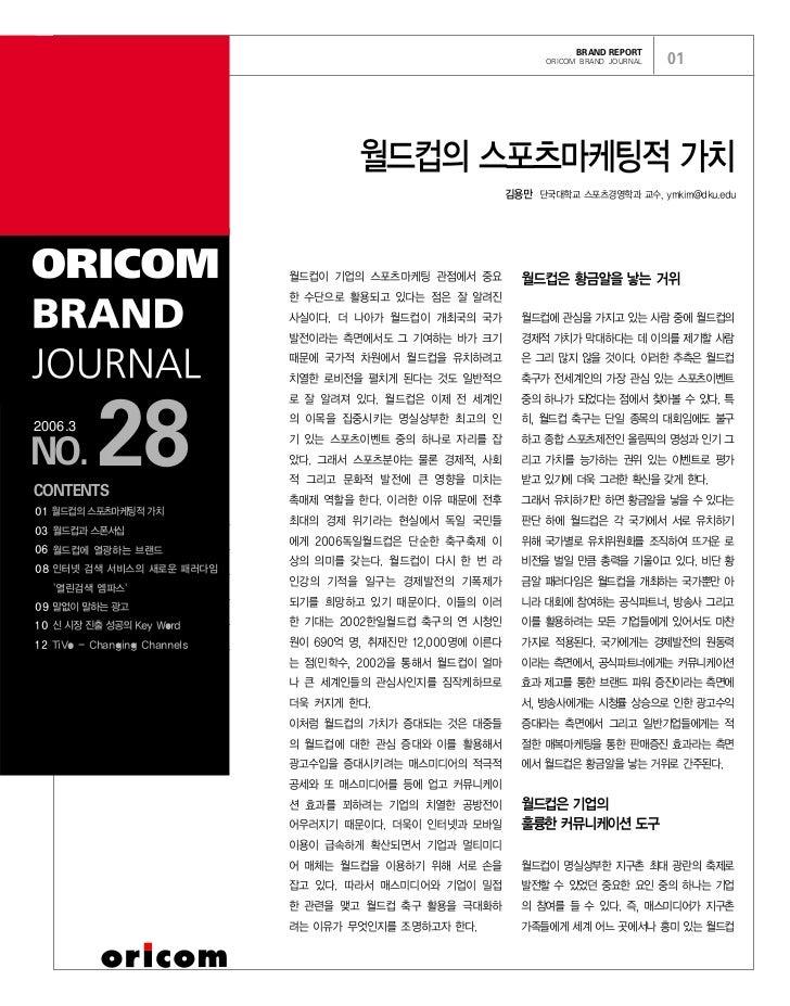 BRAND REPORT                                                                    ORICOM BRAND JOURNAL   01                 ...