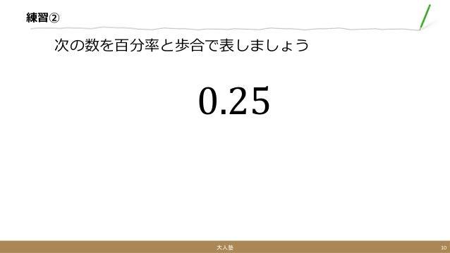 練習② 0.25 次の数を百分率と歩合で表しましょう 大人塾 10