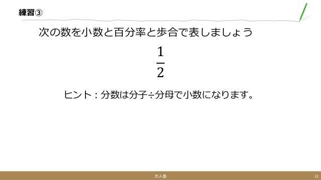 練習③ 1 2 ヒント:分数は分子÷分母で小数になります。 次の数を小数と百分率と歩合で表しましょう 大人塾 12