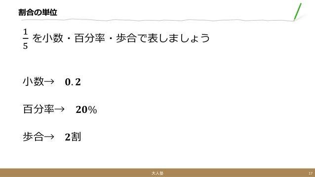 割合の単位 1 5 を小数・百分率・歩合で表しましょう 小数→ 𝟎. 𝟐 百分率→ 𝟐𝟎% 歩合→ 𝟐割 大人塾 17