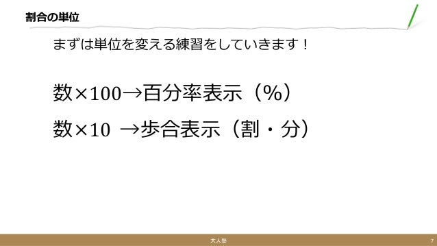 割合の単位 まずは単位を変える練習をしていきます! 数×100→百分率表示(%) 数×10 →歩合表示(割・分) 大人塾 7