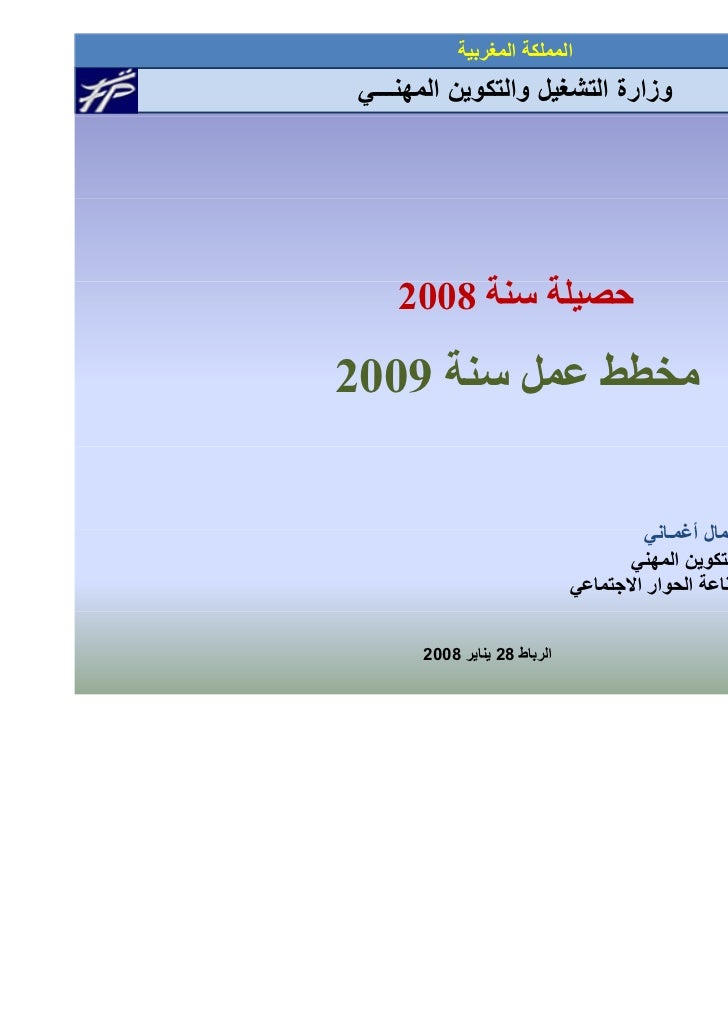 اﻟﻤﻤﻠﻜﺔ اﻟﻤﻐﺮﺑﻴﺔ وزارة اﻟﺘﺸﻐﻴﻞ واﻟﺘﻜﻮﻳﻦ اﻟﻤﻬﻨـــﻲ     ﻠﺔ ﻨﺔ 8002          ﺣﺼﻴﻠﺔ ﺳﻨﺔﻣﺨﻄﻂ ﻋ ﻞ ﻨﺔ 9002     ﺨﻄﻂ ﻋﻤﻞ...