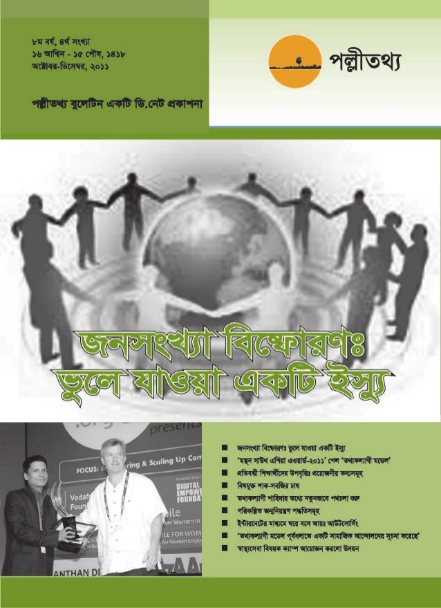 Pallitathya Bulletin_Population Growth