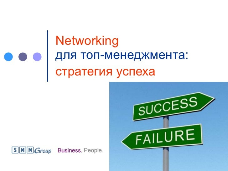 Networking   для топ-менеджмента:  стратегия успеха