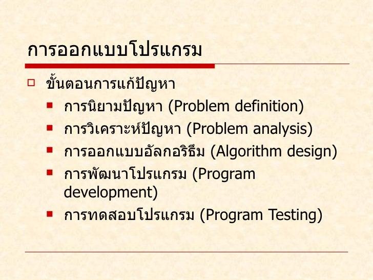 การออกแบบโปรแกรม <ul><li>ขั้นตอนการแก้ปัญหา </li></ul><ul><ul><li>การนิยามปัญหา  (Problem definition) </li></ul></ul><ul><...