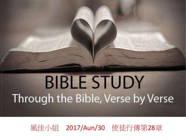 風佳小組 2017/Aun/30 使徒行傳第28章