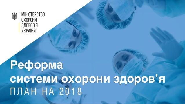 Реформа системи охорони здоров'я ПЛАН НА 2018