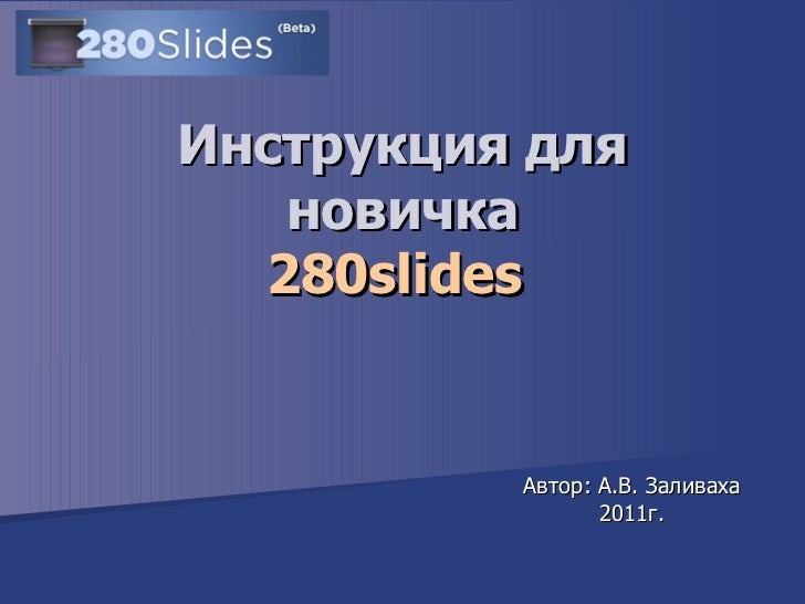 Инструкция для новичка 280slides   Автор: А.В. Заливаха 2011г.