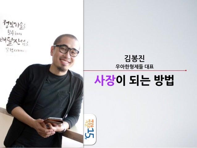 김봉진우아한형제들