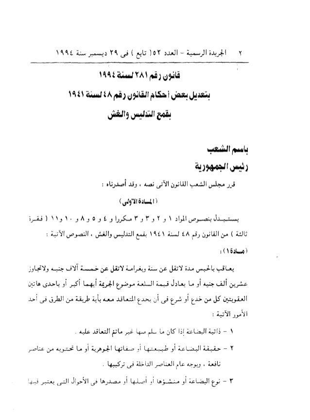 قانون 281 لسنة 1994 بشأن تعديل بعض أحكام القانون 48 لسنة 1941