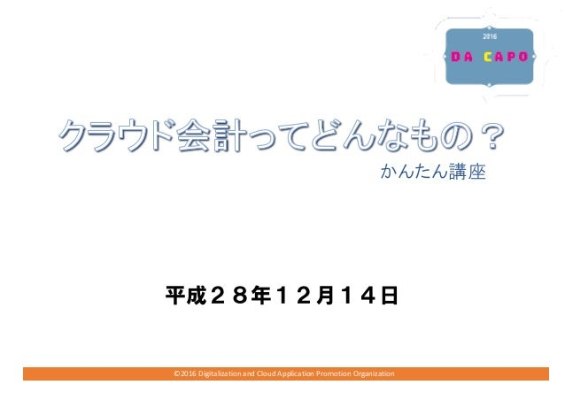 ©2016 Digitalization and Cloud Application Promotion Organization 平成28年12月14日 かんたん講座