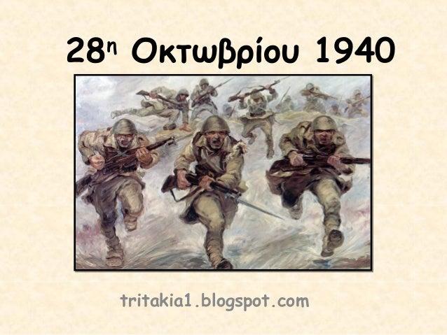 28η Οκτωβρίου 1940  tritakia1.blogspot.com