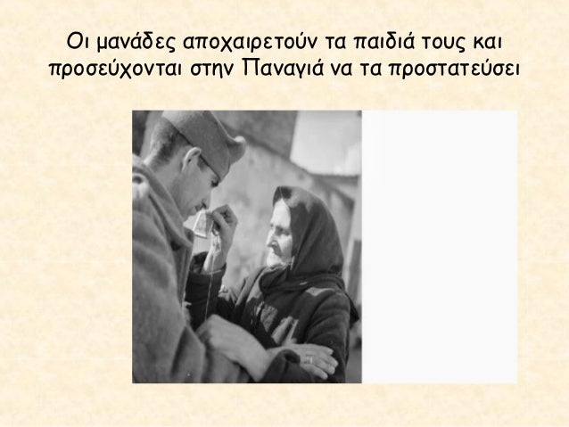 Συμπαραστάτες σε αυτή τους τη δοκιμασία, οι στρατιώτες, είχαν τις  Ελληνίδες, που κουβαλούσαν τρόφιμα και έπλεκαν ζεστά ρο...