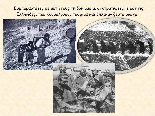 Η απελευθέρωση 1944