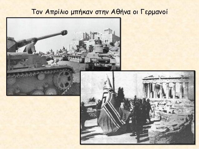 28η Οκτωβρίου 1940