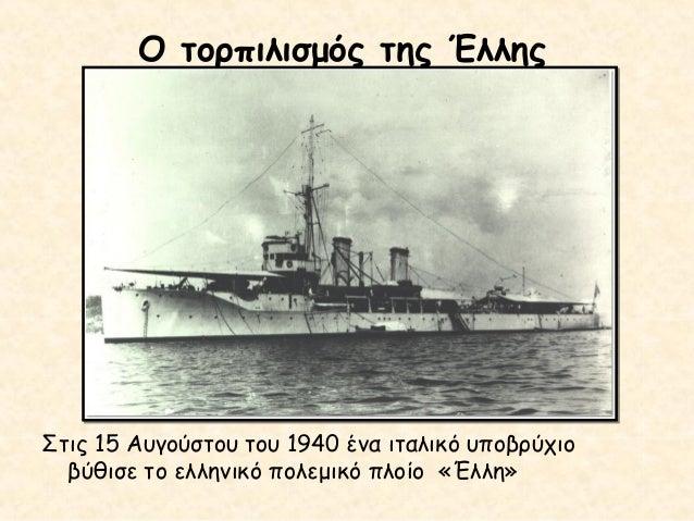 Τα ξημερώματα της 28ης  Οκτωβρίου 1940 ο Ιταλός  πρεσβευτής στην Αθήνα ξυπνά  τον πρωθυπουργό της Ελλάδας  Ιωάννη Μεταξά. ...