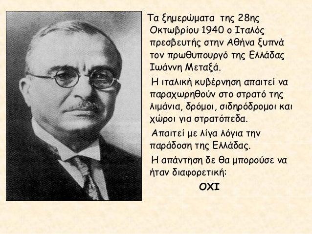 Το πρωτοσέλιδο της εφημερίδας «Ασύρματος», την ημέρα  που κηρύχθηκε ο πόλεμος. Δευτέρα 28 Οκτωβρίου 1940.