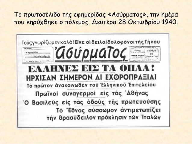 Οι Ιταλοί άρχισαν να βομβαρδίζουν τα  ελληνικά φυλάκια της Πίνδου